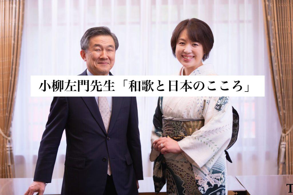 第28回 和歌と日本のこころ